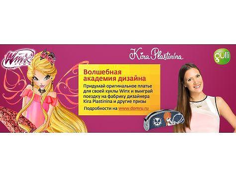 Gulli ru конкурс винкс 134