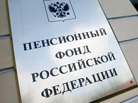 Омская область | Пенсионный фонд России
